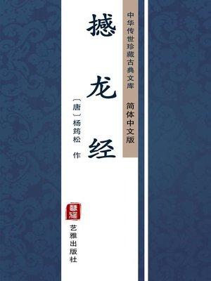 cover image of 撼龙经(简体中文版)