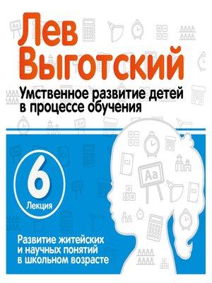 cover image of Развитие житейских и научных понятий в школьном возрасте.