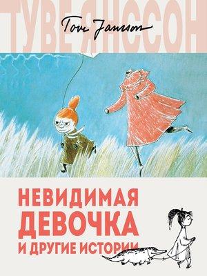 cover image of Невидимая девочка и другие истории