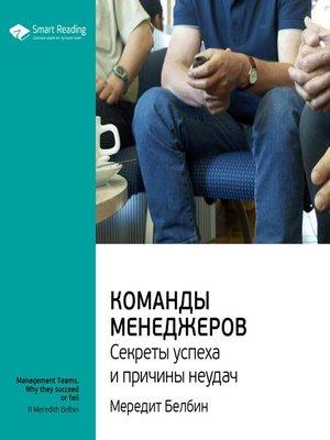 cover image of Команды менеджеров. Секреты успеха и причины неудач