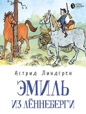 cover image of Эмиль из Лённеберги