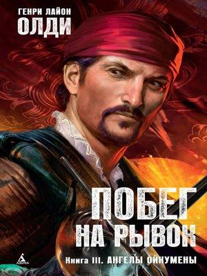 cover image of Побег на рывок. Книга 3