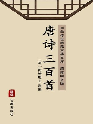 cover image of 唐诗三百首(简体中文版)