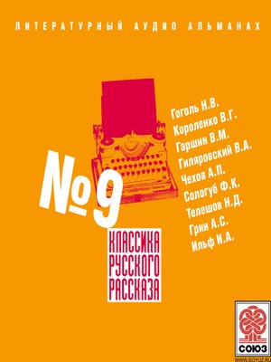 cover image of Классика русского рассказа № 9