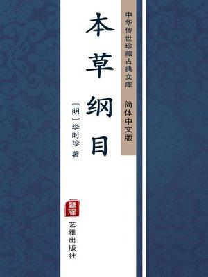 cover image of 本草纲目(简体中文版)