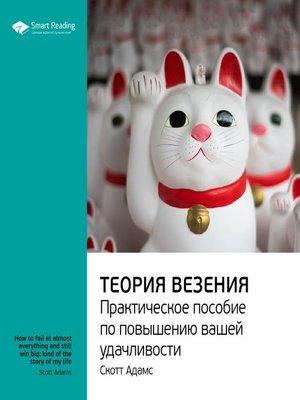 cover image of Теория везения. Практическое пособие по повышению вашей удачливости