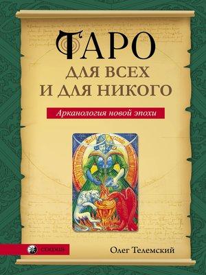cover image of Таро для всех и для никого. Арканология новой эпохи