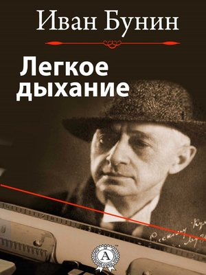 cover image of Легкое дыхание