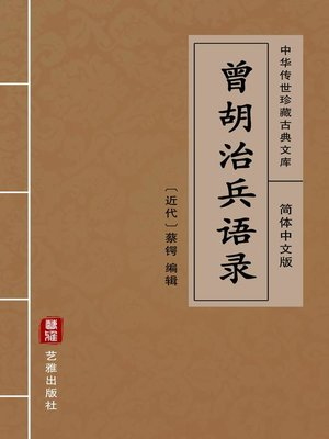 cover image of 曾胡治兵语录(简体中文版)
