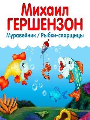 cover image of Рыбки-спорщицы. Муравейник