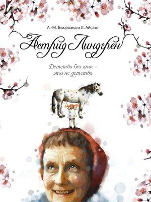 cover image of Астрид Линдгрен. Детство без книг--это не детство