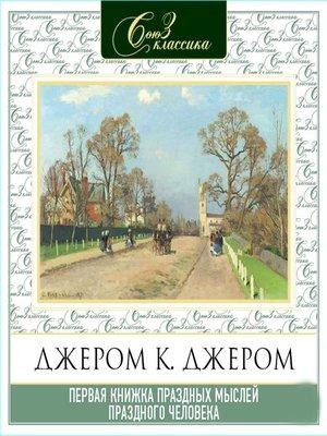 cover image of Первая книжка праздных мыслей праздного человека