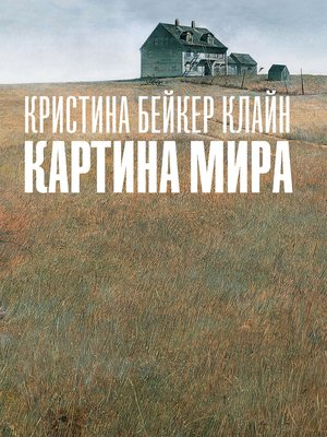 cover image of Картина мира