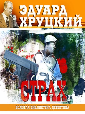 cover image of Страх