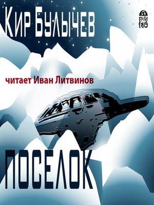 cover image of Поселок
