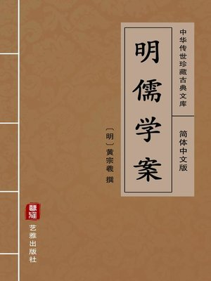 cover image of 明儒学案(简体中文版)