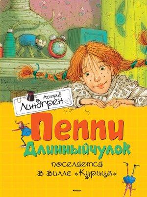 cover image of Пеппи Длинныйчулок поселяется на вилле Курица