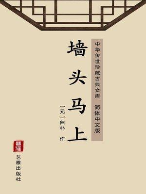 cover image of 墙头马上(简体中文版)