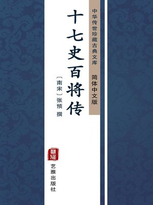 cover image of 十七史百将传(简体中文版)