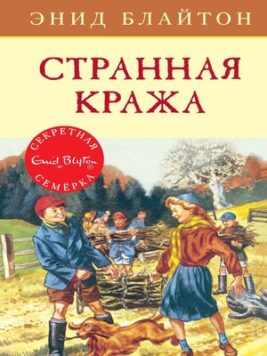 cover image of Странная кража