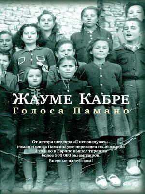cover image of Голоса Памано