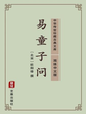 cover image of 易童子问(简体中文版)