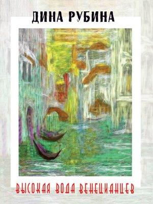 cover image of Высокая вода венецианцев