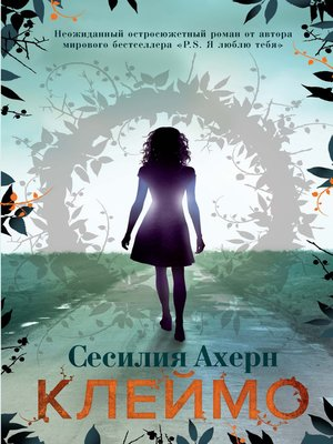 cover image of Клеймо