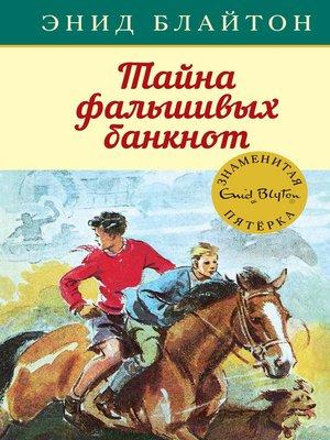 cover image of Тайна фальшивых банкнот
