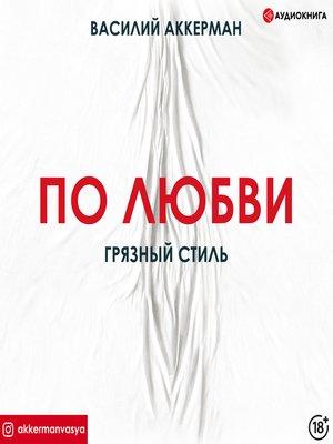 cover image of По любви. Грязный стиль