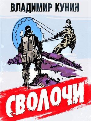 cover image of Сволочи