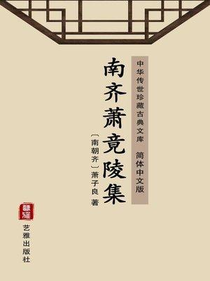 cover image of 南齐萧竟陵集(简体中文版)
