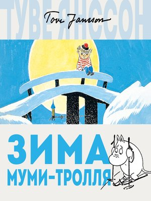 cover image of Зима Муми-тролля