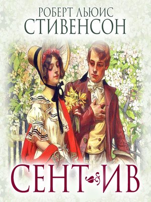 cover image of Сент-Ив