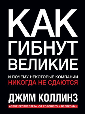 cover image of Как гибнут великие