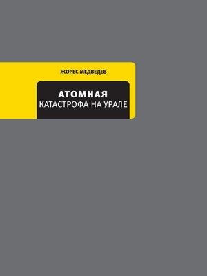 cover image of Атомная катастрофа на Урале