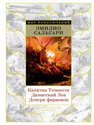 cover image of Капитан Темпеста. Дамасский Лев. Дочери фараонов