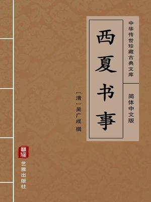 cover image of 西夏书事(简体中文版)