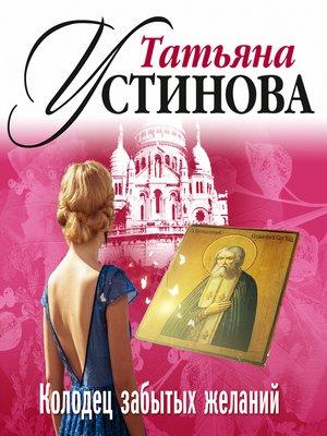 cover image of Колодец забытых желаний