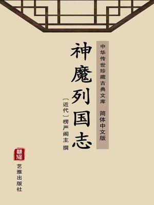 cover image of 神魔列国志(简体中文版)