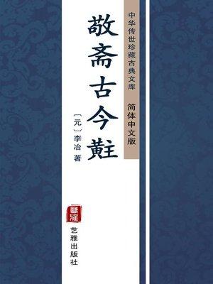 cover image of 敬斋古今黈(简体中文版)