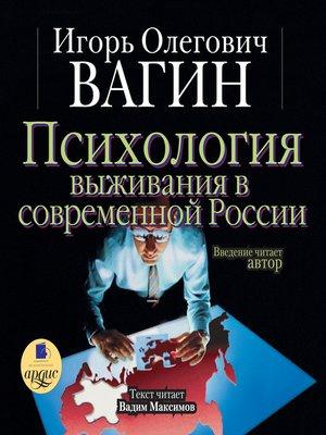 cover image of Психология выживания в современной России