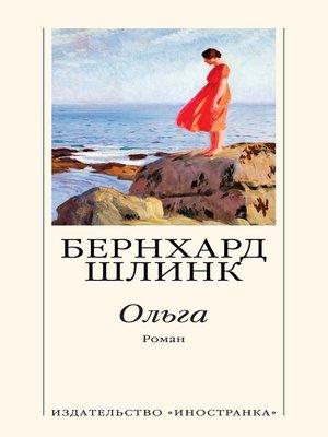 cover image of Ольга