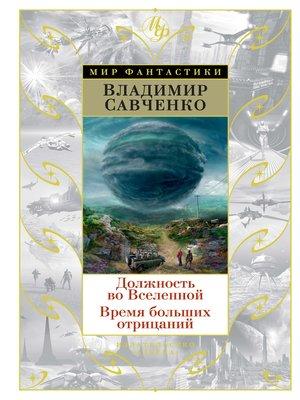 cover image of Должность во Вселенной. Время больших отрицаний