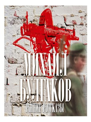 cover image of Ранние рассказы