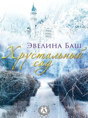 cover image of Хрустальный сад