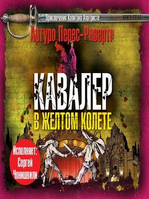cover image of Кавалер в желтом колете