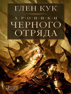 cover image of Хроники Черного Отряда. Черный Отряд. Замок теней. Белая Роза