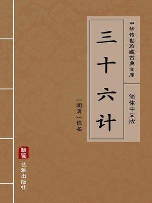 cover image of 三十六计(简体中文版)