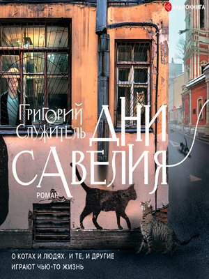 cover image of Дни Савелия